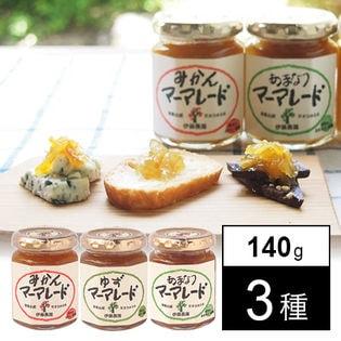 【和歌山】伊藤農園 素材そのままマーマレード 140g×3個セット