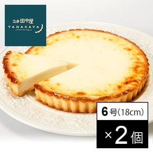 【長野】[丸安田中屋]チーズケーキアントルメ 6号(18cm) 2個セット