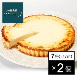 【長野】[丸安田中屋]チーズケーキアントルメ 7号(21cm) 2個セット