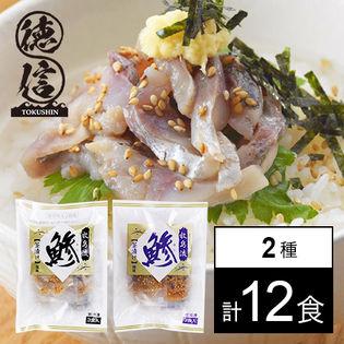 【長崎】牧島流鯵茶漬け 定番セット[塩味・梅味]2種計12食(A-1)