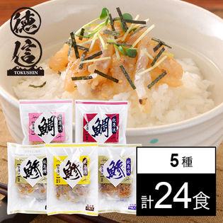 【長崎】牧島流茶漬け三昧 お徳用セット5種計24食(B-2)