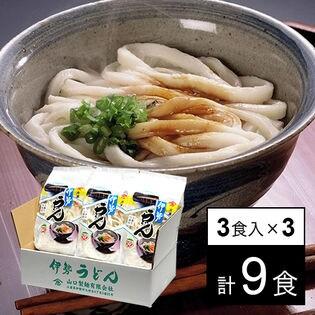 【三重】冷凍伊勢うどん 計9食(3食入×3)