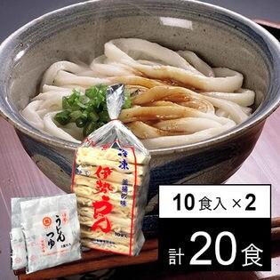 【三重】冷凍伊勢うどん 計20食(10食入×2)