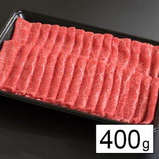 【佐賀】A5等級 佐賀牛ウデモモ 400g(すき焼き・しゃぶしゃぶ用)