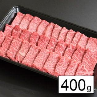 【佐賀】A5等級 佐賀牛焼肉用ウデモモ 400g