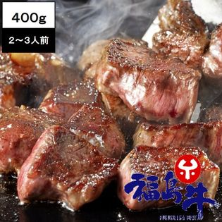 【400g】黒毛和牛 銘柄福島牛 A5~A4 サーロイン ひと口 ステーキ 2~3人前