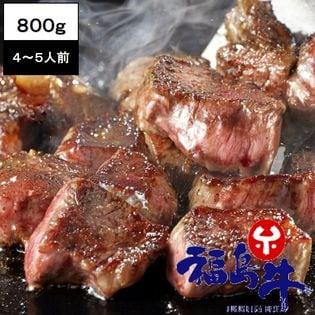 【800g】黒毛和牛 銘柄福島牛 A5~A4 サーロイン ひと口 ステーキ 4~5人前