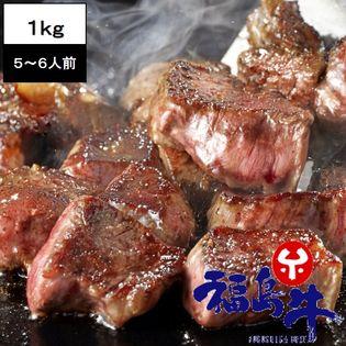 【1kg】黒毛和牛 銘柄福島牛 A5~A4 サーロイン ひと口 ステーキ 5~6人前