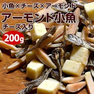 【200g】チーズアーモンド小魚