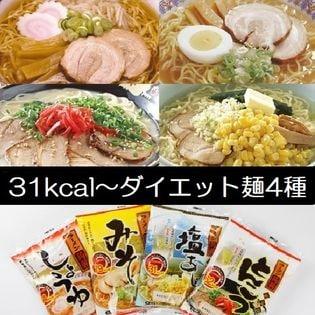 【4食(4種類)】カロリー大幅カット!ダイエットこんにゃくラーメンセット