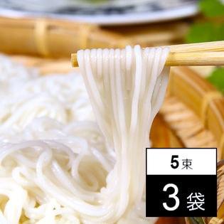 【15束】<最高級 黒帯>伝統の技 島原手延べ素麺(5束×3袋)