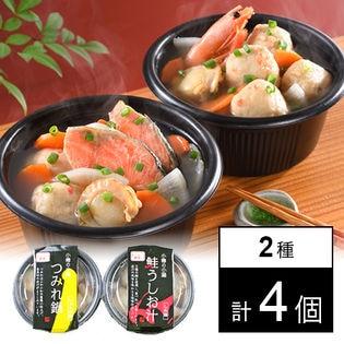 【北海道】小樽の小鍋 2種計4個(鮭うしお汁280g×2、つみれ鍋280g×2)