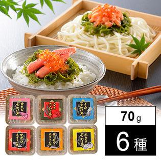 【小樽直送】海鮮ぶっかけ丼 70g×6種