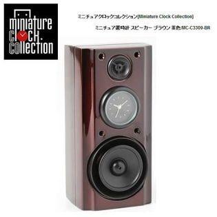 ミニチュア 置時計 クロック スピーカー ブラウン 茶色 オーディオ/C3309-BR