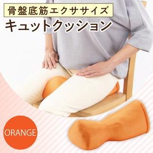 【オレンジ】骨盤底筋エクササイズ キュットクッション