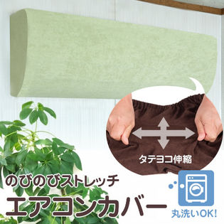 【グリーン】のびのびストレッチエアコンカバー