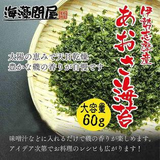 【60g】伊勢志摩産「あおさ海苔」特大パック
