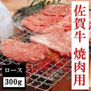 【300g】佐賀牛 ロース焼肉用