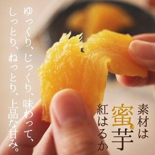 【150g】紅はるか 焼き干し芋  鹿児島県産べにはるか使用