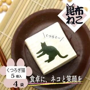 【4袋】昆布ねこ 『 くつろぎ猫』[ 昆布ねこシリーズは全部で12種類♪ ]