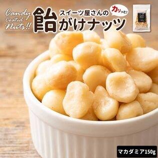 【150g】スイーツ屋さんの飴がけナッツマカダミア (キャンディーコートナッツ)