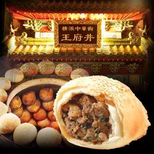 【横浜中華街】正宗胡椒餅(こしょうもち)9個入り(トースター調理用)