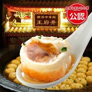 【横浜中華街】正宗生煎包(サンチェンパオ)ver2.0