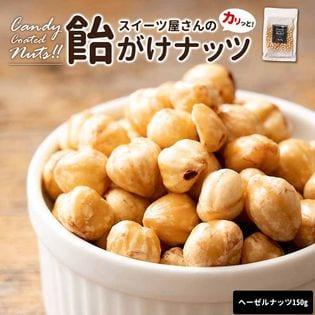 【150g】スイーツ屋さんの飴がけヘーゼルナッツ (キャンディーコートナッツ)