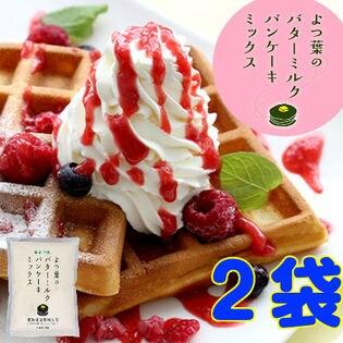 【450g×2袋セット】よつ葉のバターミルクパンケーキミックス 北海道 土産 <メール便でお届け>