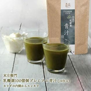 【計72g(3g×24包)】末左衛門 乳酸菌青汁