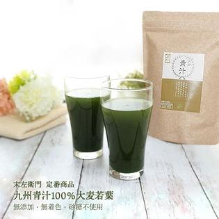 【計60g(2g×30袋)】末左衛門 九州青汁