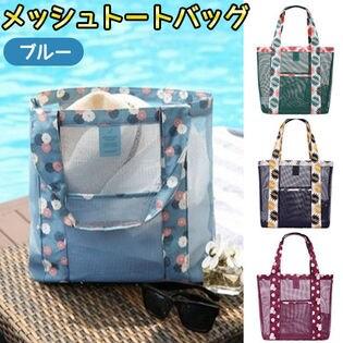 【ブルー】メッシュトートバッグ