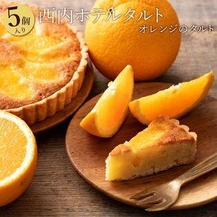 【1号(約8.5cm)×5個入】西内ホテルタルト オレンジタルト(カット・個包装・ご家庭用)