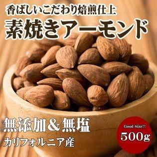 【500g】素焼きアーモンド