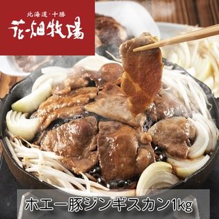 【1kg】花畑牧場 ホエー豚ジンギスカン