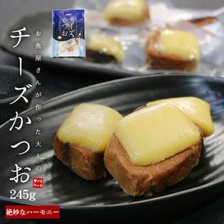 【245g(13~18個入)】チーズかつお(個包装) [[チーズかつお]