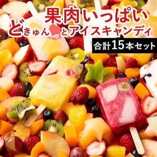 【15本入】果肉いっぱい!どきゅんとアイスキャンディ