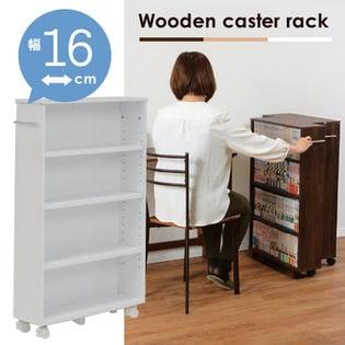 【ホワイト】木製キャスター付きラック 16cm幅