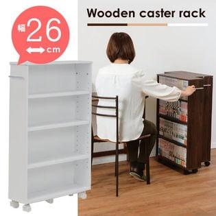 【ホワイト】木製キャスター付きラック 26cm幅
