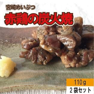 【110g×2袋】赤鶏の炭火焼