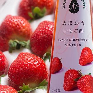 果実の「お酢」福岡産あまおう 3本