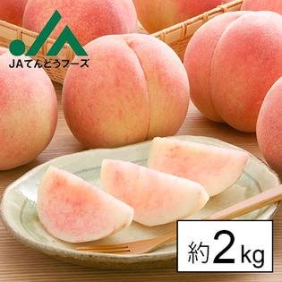 【約2kg】山形県産白桃(品種・玉数おまかせ)※変形や色むら、スレあり