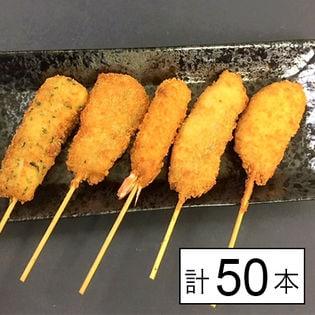 <50本>揚げるだけ!海鮮串揚(いか磯辺、あじ、えび、いわし梅しそ、れんこん海鮮すり身)5串x10袋