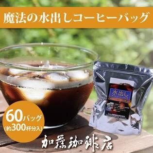 【お得用60バッグ入】魔法の水出しアイスコーヒーバッグ