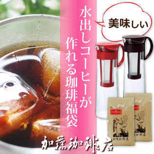 美味しい水出しコーヒーが作れる珈琲福袋<挽き具合:豆のまま カラー:レッド>