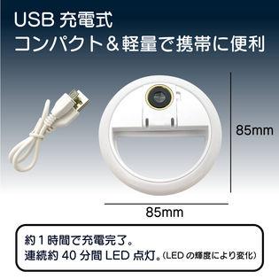 アイキャッチライトLED(スマホ/タブレット用)
