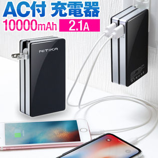 ACプラグ内蔵 モバイルバッテリー10000mAh 2ポート搭載