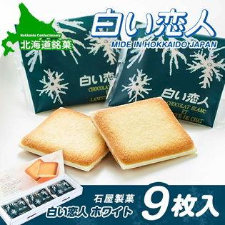 【計18枚(9枚入×2箱セット)】白い恋人 ホワイト 北海道土産 ISHIYA(石屋製菓)クール便