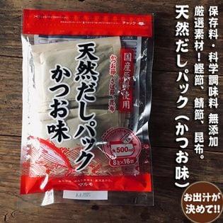 【8g×16包】天然だしパック かつお味