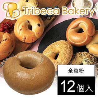 [12個入]【東京】ハード全粒粉ベーグル